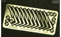 Набор 'дворников' для а/м Москвич, 10 шт.   фототравление, фототравление, декали, краски, материалы, scale43, Петроградъ и S&B