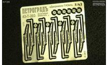 Набор 'дворников' для а/м ГАЗель, 10 шт.   фототравление, фототравление, декали, краски, материалы, scale43, Петроградъ и S&B