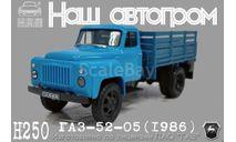 ГАЗ-52-05 (1986)    НАП, масштабная модель, Наш Автопром, scale43
