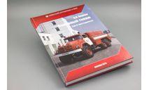 Книга 'Пожарный типаж' Том 3. Постскриптум' А.В.Карпов, литература по моделизму