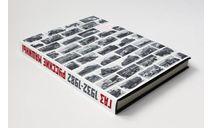 ГАЗ - русские машины. 1932-1982   Иван Падерин, литература по моделизму