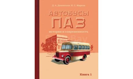 Автобусы ПАЗ. История и современность. Книга 1, литература по моделизму