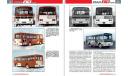 Автобусы ПАЗ. История и современность. Книга 1
