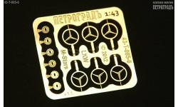 Набор 'звёздочек' Mercedes (грузовые), 6 шт.   фототравление