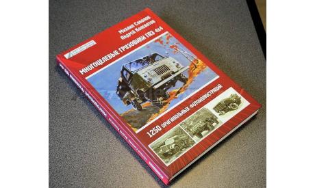 'Многоцелевые грузовики ГАЗ 4x4' Михаил Соколов, Андрей Колеватов., литература по моделизму