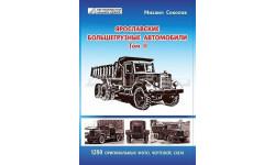 «Ярославские большегрузные автомобили», Михаил Соколов, том II