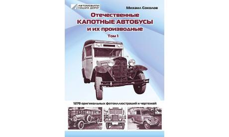 Отечественные капотные автобусы и их производные, Михаил Соколов, том 1, литература по моделизму