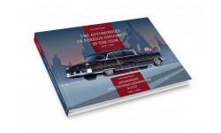 Автомобили иностранных дипломатов в СССР. 1940-е — 1960-е