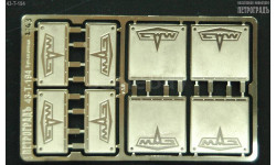 Набор брызговиков для моделей СуперМАЗ   фототравление