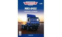 Легендарные грузовики СССР №26, МАЗ-6422  MODIMIO