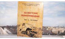Книга 'Советские полноприводные' Том 1. Легковые, литература по моделизму