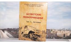 Книга 'Советские полноприводные' Том 1. Легковые