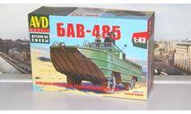 Сборная модель  Большой автомобиль водоплавающий БАВ-485  AVD Models KIT, масштабная модель, 1:43, 1/43, Автомобиль в деталях (by SSM)