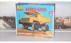 Сборная модель Карьерный самосвал БЕЛАЗ-540А   AVD Models KIT, масштабная модель, 1:43, 1/43, Автомобиль в деталях (by SSM)