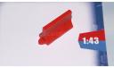 Барьер красный   кит AVD дополнения, масштабные модели (другое)