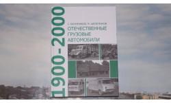 Отечественные грузовые автомобили 1900-2000г., литература по моделизму