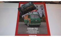 Автолегенды СССР №225, НАМИ-750, журнальная серия Автолегенды СССР (DeAgostini), scale43