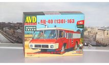 Сборная модель АЦ-40 (130)-163  AVD Models KIT, сборная модель автомобиля, 1:43, 1/43, Автомобиль в деталях (by SSM), ЗИЛ