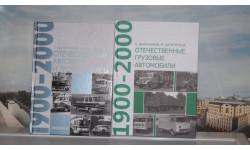 Отечественные грузовые автомобили 1900-2000г. + Отечественные автобусы и троллейбусы 1900-2000г., литература по моделизму