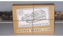 Сборная модель ГТ-СМ гусеничный транспортёр   AVD Models KIT, сборная модель автомобиля, 1:43, 1/43, Автомобиль в деталях (by SSM)