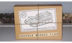 Сборная модель ГТ-СМ гусеничный транспортёр   AVD Models KIT