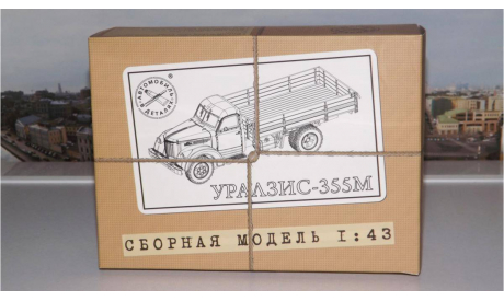 Сборная модель УРАЛЗИС-355М бортовой   AVD Models KIT, сборная модель автомобиля, 1:43, 1/43, Автомобиль в деталях (by SSM)