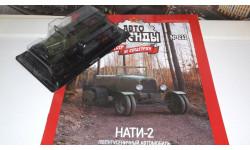 Автолегенды СССР №233, НАТИ-2