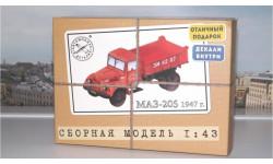 Сборная модель МАЗ 205 самосвал 1947 г. SSM