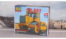Сборная модель Виброкаток СД-802   AVD Models KIT, масштабная модель, 1:43, 1/43