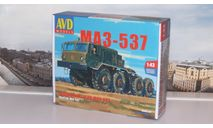 Сборная модель Седельный тягач МАЗ-537    AVD Models KIT, масштабная модель, scale43