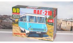 Сборная модель Автобус ПАГ-2М   AVD Models KIT