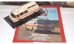 Автолегенды СССР №245, ЗИЛ-118КА санитарная (1979)