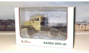 Урал 44202-0311-31 АИСТ, масштабная модель, 1:43, 1/43, Автоистория (АИСТ)