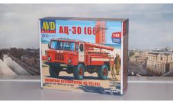 Сборная модель Пожарная автоцистерна АЦ-30 (66)     AVD Models KIT, масштабная модель, ГАЗ, scale43