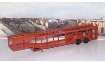 Полуприцеп-автовоз 934410 (А908)  АИСТ, масштабная модель, Автоистория (АИСТ), scale43