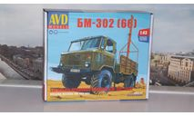 Сборная модель Бурильно-крановая машина БМ-302 (66)   AVD Models KIT, масштабная модель, ГАЗ, scale43