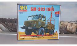 Сборная модель Бурильно-крановая машина БМ-302 (66)   AVD Models KIT