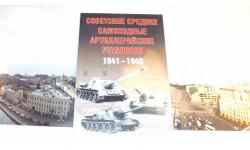 Солянкин А., Павлов М., Павлов И., Желтов И. Советские средние САУ. 1941-1945, литература по моделизму