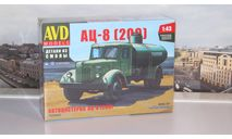 Сборная модель Автоцистерна АЦ-8 (200)   AVD Models KIT, масштабная модель, 1:43, 1/43, МАЗ