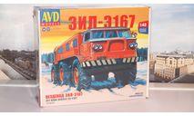 Сборная модель Вездеход ЗИЛ-Э167 AVD Models KIT, масштабная модель, 1:43, 1/43