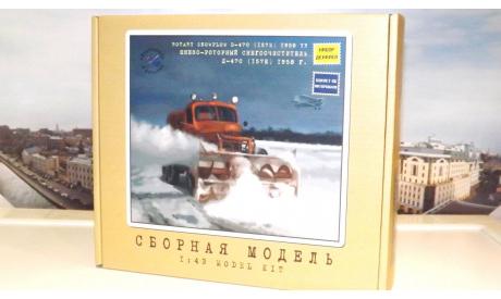 Сборная модель Шнекороторный снегоочиститель Д-470 (157Е) 1958 г.  AVD Models KIT, сборная модель автомобиля, 1:43, 1/43, Автомобиль в деталях (by SSM), ЗИЛ