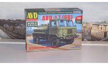 Сборная модель Автоцистерна АВЦ-1,7 (66)  AVD Models KIT, масштабная модель, ГАЗ, scale43