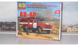 Сборная модель АЦ-40 (130), 1977 г.   AVD Models KIT, сборная модель автомобиля, 1:43, 1/43, Автомобиль в деталях (by SSM), ЗИЛ