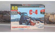 Сборная модель Лаповый снегоуборщик С-4  AVD Models KIT, масштабная модель, scale43