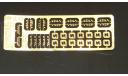 Эмблемы для моделей Урал 375, 377, 4320, 5557 и др. фототравление, фототравление, декали, краски, материалы, scale43, Петроградъ и S&B