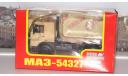 МАЗ 54327 седельный тягач (1988-1999г), бежевый   НАП, масштабная модель, 1:43, 1/43, Наш Автопром