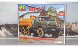 Сборная модель Автоцистерна АЦ-4,0 (ЗИЛ-131)   AVD Models KIT, сборная модель автомобиля, 1:43, 1/43, Автомобиль в деталях (by SSM)