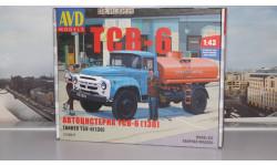 Сборная модель Автоцистерна ТСВ-6 (ЗИЛ-130)   AVD Models KIT, сборная модель автомобиля, 1:43, 1/43, Автомобиль в деталях (by SSM)