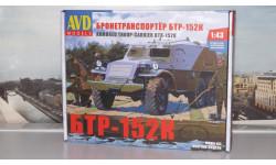 Сборная модель Бронетранспортёр БТР-152К   AVD Models KIT