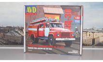 Сборная модель Пожарная автоцистерна АЦ-30(53)-106А  AVD Models KIT, масштабная модель, scale43, ГАЗ